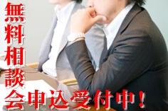 千葉市中央区登戸のMORI社会保険労務士事務所では人事・労務に関する無料相談会を受け付けています。